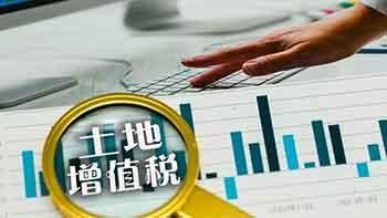 财政部、税务总局:继续实施企业改制重组有关土地增值税政策