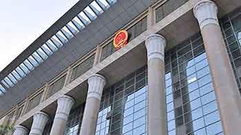 关于授权最高人民法院组织开展四级法院审级职能定位改革试点工作的决定