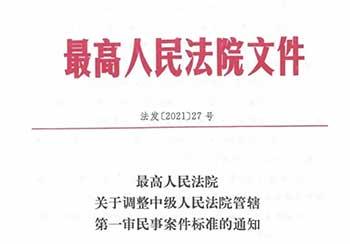 最高院关于调整中级人民法院管辖第一审民事案件标准的通知(2021.10.1实施)