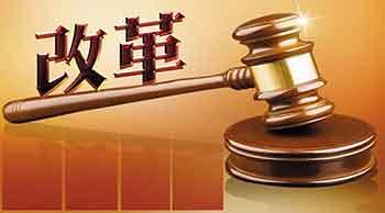 最高人民法院印发《关于完善四级法院审级职能定位改革试点的实施办法》